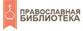 Православная библиотека. Миссионерский отдел Московской епархии.
