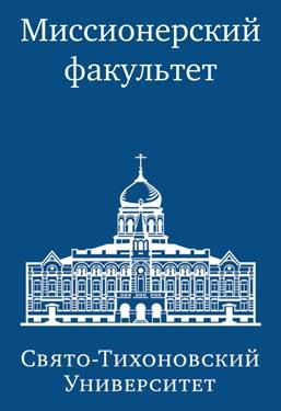 Православный Свято-Тихоновский гуманитарный университет (ПСТГУ). Высшее образование.